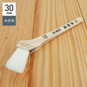 水性塗料用刷毛 特別最上級 水性用刷毛 30mm