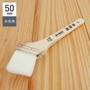 水性塗料用刷毛 特別最上級 水性用刷毛 50mm