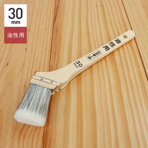 油性塗料用刷毛 特別最上級 油性用刷毛 30mm