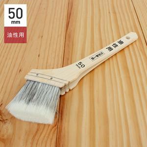 油性塗料用刷毛 特別最上級 油性用刷毛 50mm