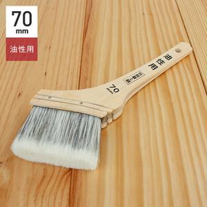 油性塗料用刷毛 特別最上級 油性用刷毛 70mm