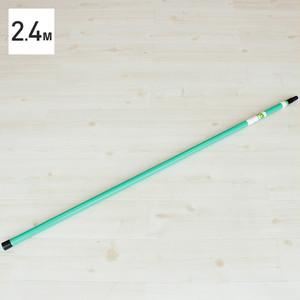 塗料用ローラー YKローラーポール2段式 2.4m