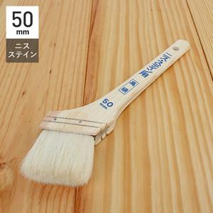 ニス用刷毛 YK高級 ニス用 50mm