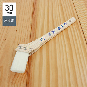 水性塗料用刷毛 YK高級 水性用 30mm