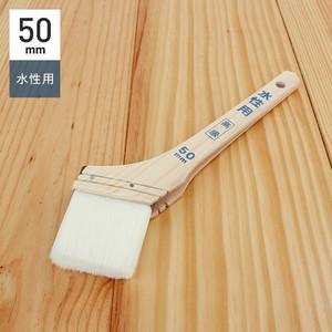 水性塗料用刷毛 YK高級 水性用 50mm