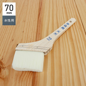 水性塗料用刷毛 YK高級 水性用 70mm