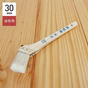 油性塗料用刷毛 YK高級 油性用 30mm
