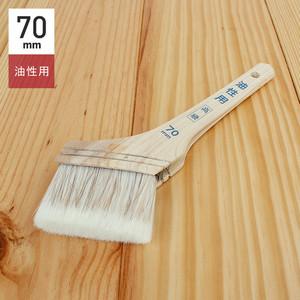 油性塗料用刷毛 YK高級 油性用 70mm