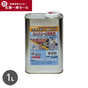 強力溶着式ラインテープ! ロードマーキング プライマー液状タイプ(コンクリート専用)1L