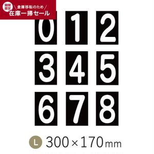 強力溶着式ラインテープ! ロードマーキング ナンバーL 170mm×300mm
