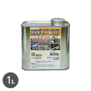強力溶着式ラインテープ! ロードマーキング プライマー液状タイプ(アスファルト専用)1L
