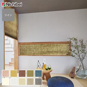 【制電】ニチベイ プリーツスクリーン ポポラ2 ツインスタイル ノドカ