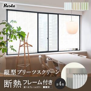 【断熱】縦型プリーツスクリーン RESTAオリジナル サイズオーダー 和紙調