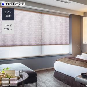 タチカワブラインド プリーツスクリーン ゼファー ツイン 前後タイプ シマユリ