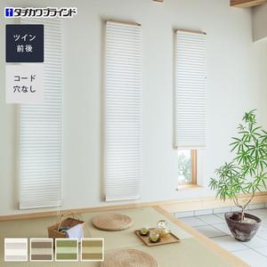 【はっ水】タチカワブラインド プリーツスクリーン ゼファー ツイン 前後タイプ アマネ