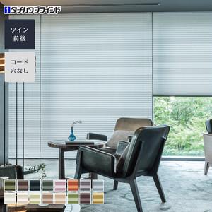 【制電】タチカワブラインド プリーツスクリーン ゼファー ツイン 前後タイプ ホマレ