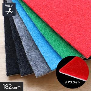 ボアスタイルパンチカーペット 182cm巾【切売】