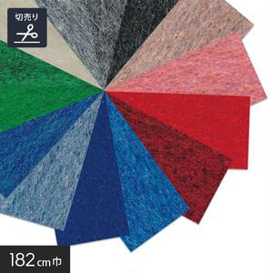 床のDIY カルテック ニードルパンチカーペット エコタイプ 182cm巾 【切売り】