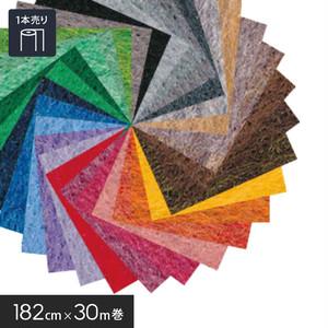 床のDIY カルテック ニードルパンチカーペット 182cm巾×30m巻 【1本売】