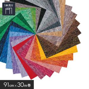 床のDIY カルテック ニードルパンチカーペット 91cm巾×30m巻 【1本売】