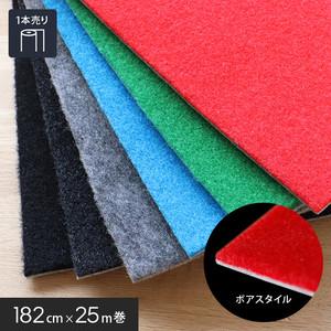 ボアスタイルパンチカーペット 182cm巾×25m巻【1本売】