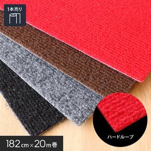 ハードループパンチカーペット 182cm巾×20m巻【1本売】