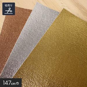 メタリックカラーパンチカーペット 147cm巾【切売】