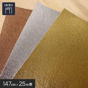 メタリックカラーパンチカーペット 147cm巾×25m巻【1本売】