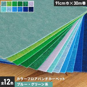 カラーフロアパンチカーペット 91cm巾×30m巻【ブルー・グリーン系】【1本売】