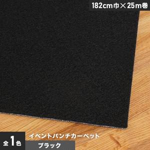 【個人様向け】イベントパンチカーペット 182cm巾×25m巻【ブラック】【1本売】