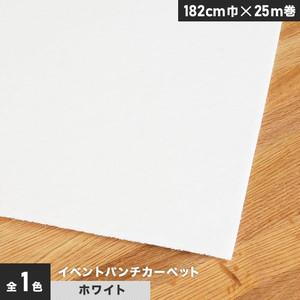 【個人様向け】イベントパンチカーペット 182cm巾×25m巻【ホワイト】【1本売】
