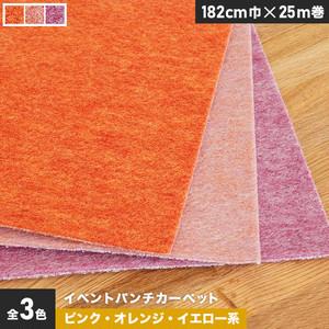 【個人様向け】イベントパンチカーペット 182cm巾×25m巻【ピンク・オレンジ・イエロー系】【1本売】