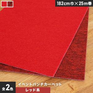 【個人様向け】イベントパンチカーペット 182cm巾×25m巻【レッドカーペット】【1本売】