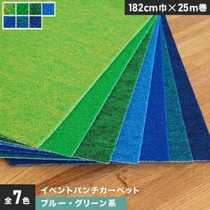 【個人様向け】イベントパンチカーペット 182cm巾×25m巻【ブルー・グリーン系】【1本売】