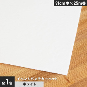 イベントパンチカーペット 91cm巾×25m巻【ホワイト】【1本売】