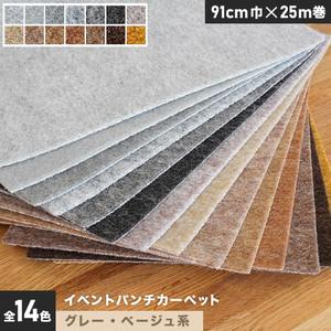 イベントパンチカーペット 91cm巾×25m巻【グレー・ベージュ系】【1本売】