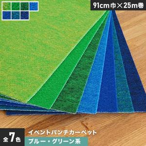 イベントパンチカーペット 91cm巾×25m巻【ブルー・グリーン系】【1本売】