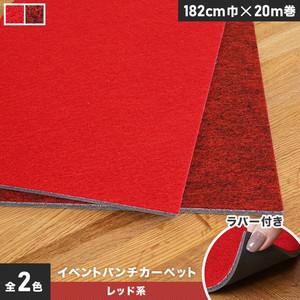 【個人様向け】イベントパンチカーペット ラバー付き 182cm巾×20m巻【レッドカーペット】【1本売】