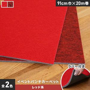 イベントパンチカーペット ラバー付き 91cm巾×20m巻【レッドカーペット】【1本売】