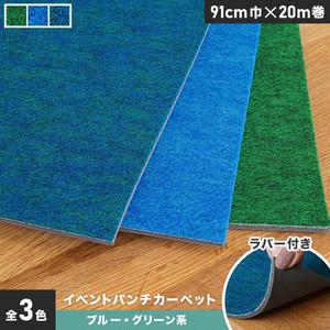 イベントパンチカーペット ラバー付き 91cm巾×20m巻【ブルー・グリーン系】【1本売】