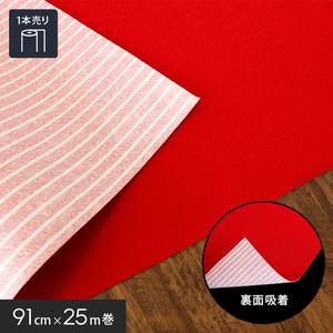 リック吸着レッドパンチカーペット 91cm巾×25m巻 【1本売】