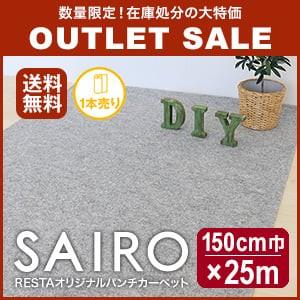 激安アウトレットパンチカーペット SAIRO 巾150cm×25m  グレー