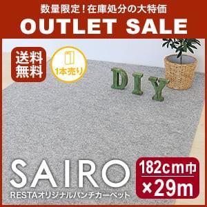 激安アウトレットパンチカーペット SAIRO 巾182cm×29m グレー