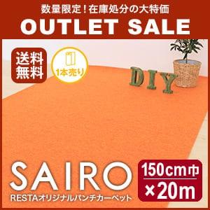 激安アウトレットパンチカーペット SAIRO 巾150cm×20m  オレンジ