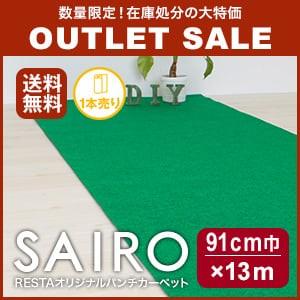 激安アウトレットパンチカーペット SAIRO 巾91cm×13m グリーン