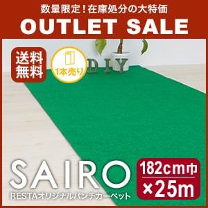 数量限定!激安アウトレットパンチカーペット SAIRO 182cm×25m【1本売り】 グリーン