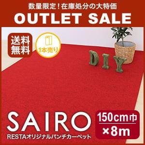 激安アウトレットパンチカーペット SAIRO 巾150cm×8m  スカーレット