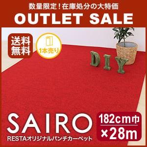 数量限定!激安アウトレットパンチカーペット SAIRO 182cm×28m【1本売り】 スカーレット