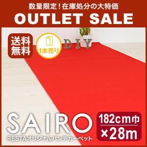 数量限定!激安アウトレットパンチカーペット SAIRO 182cm×28m【1本売り】 レッド