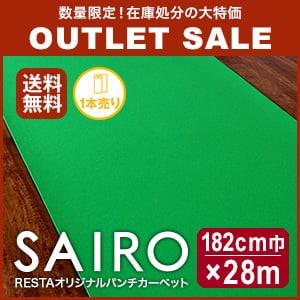 数量限定!激安アウトレットパンチカーペット SAIRO 182cm巾×28m 【1本売り】 ライトグリーン